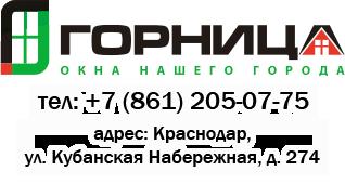 Логотип завода Горница