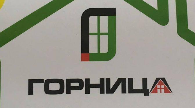 Логотип завода Горницы