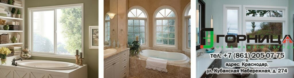 Окна для ванной комнаты